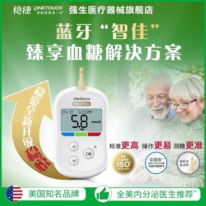 家用血糖仪选哪个好?不妨试试强生稳悦智佳血糖仪
