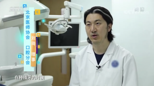 央视采访丨聚焦种植牙,泰康拜博口腔青年医生刘琦受访央视