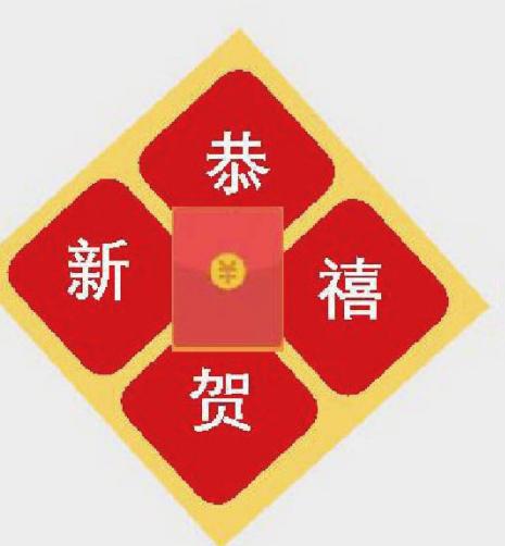 微信菱形红包专利获授权 可以嵌入文字和表情包