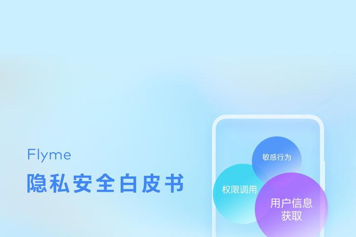 魅族Flyme手机隐私安全白皮书发布 日均拦截14280次
