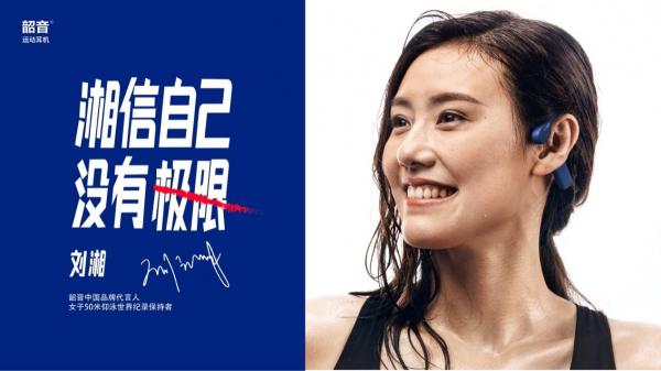 运动耳机之路再拓宽,刘湘成为韶音中国品牌代言人