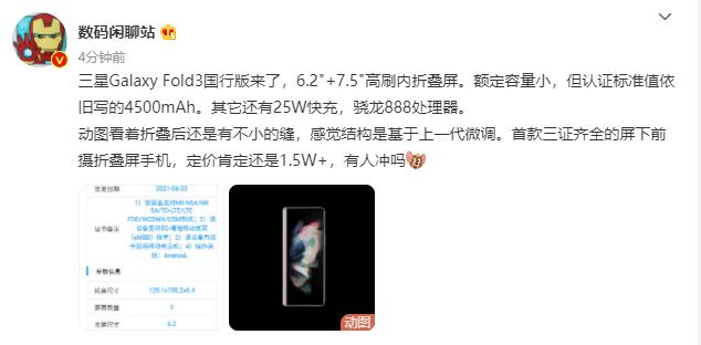三星Galaxy Z Fold 3国行版手机入网信息曝光 支持25W充电