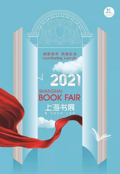 2021上海书展将举行 集中展示推介红色主题优质出版物