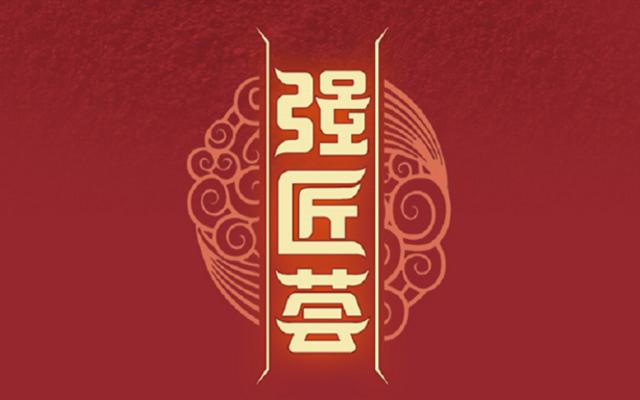 """""""强匠荟""""火热上线,引领紫砂壶文化新风向"""