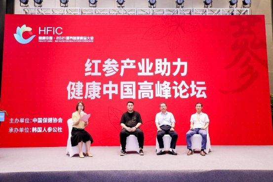 HFIC主题峰会丨健康巨头聚首杭州 正官庄连摘两奖