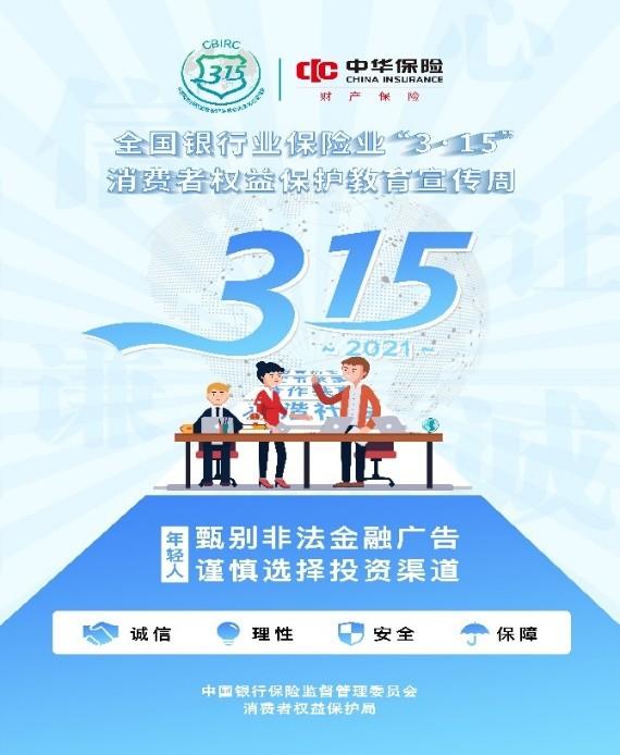 中华联合财险帮助大家提高消费者权益保护意识