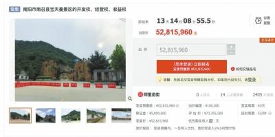 南召宝天曼景区第4次被挂牌拍卖 但无人参与竞拍