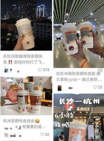 杭州茶颜悦色代购参差不齐 有的竟卖隔夜奶茶