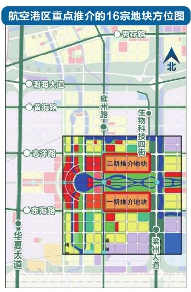 郑州航空港区拟出让16宗地块 分两期出让