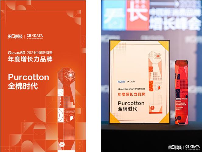 品质见证!全棉时代荣获第一财经年度增长力品牌奖项