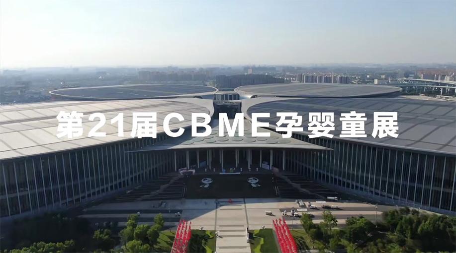 展会聚焦 | MOMOCO&第21届CBME孕婴童展 精彩绽放