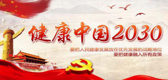 普及健康、便利惠民,健康中国行动正在进行时