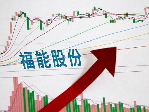 福能股份熱電雙雙快速增長 超百億募資實現產業轉型布局