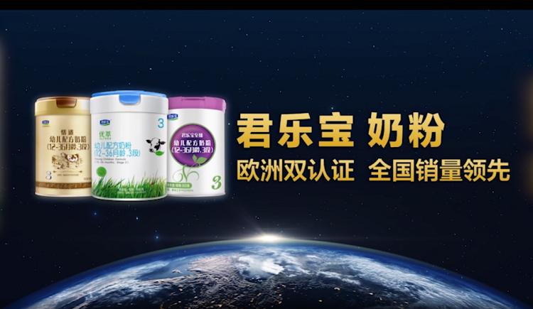 君乐宝奶粉品质比肩国际,创新品类加码硬实力