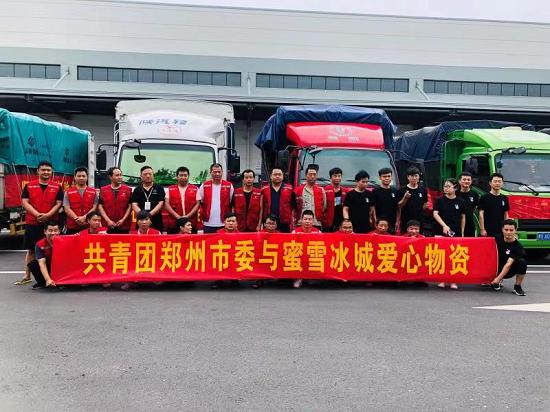 蜜雪冰城:捐贈2200萬元并運送救災物資 全力支持防汛抗洪工作
