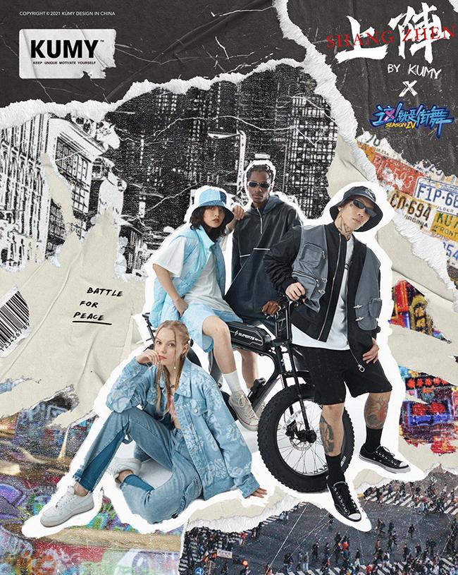 「上陣」by KUMY x 這是街舞4 聯名系列于7月23日正式上線