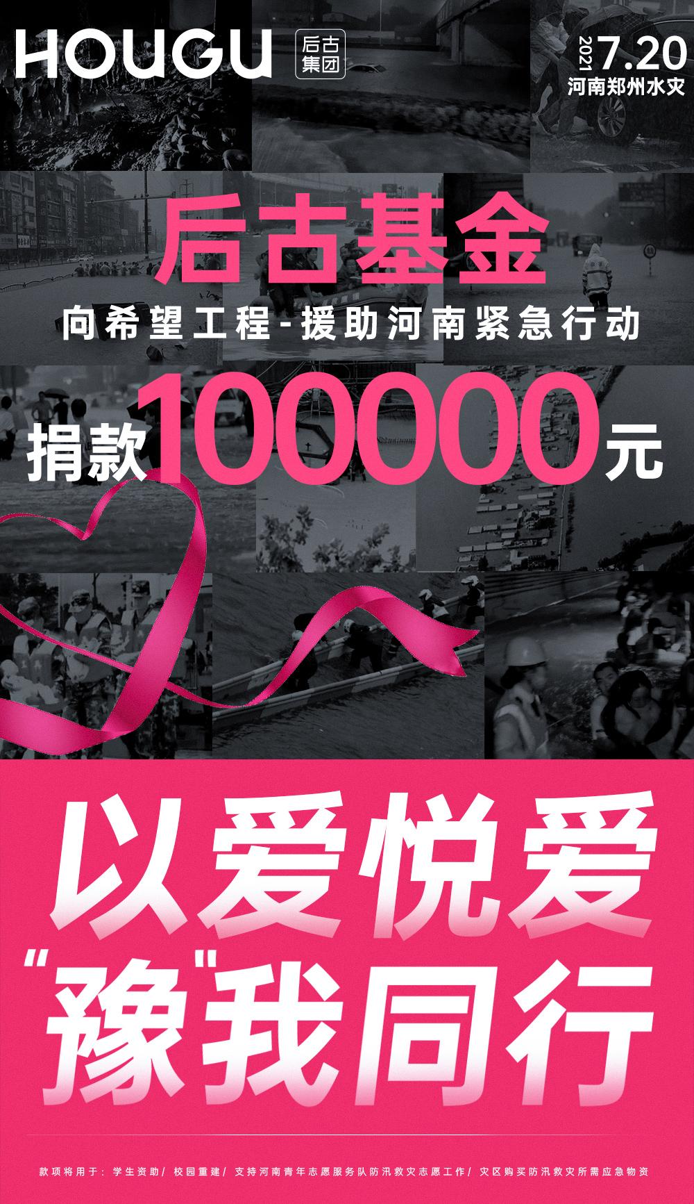 后古集團捐款10萬馳援河南,共渡難關
