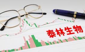 泰林生物股价四天涨101% 高管减持期间股价暴涨