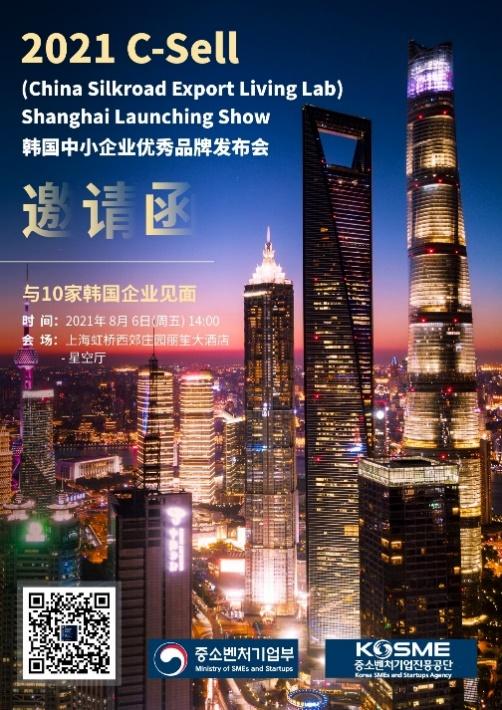 2021 C-SELL 韩国中小企业优秀品牌发布会在沪召开