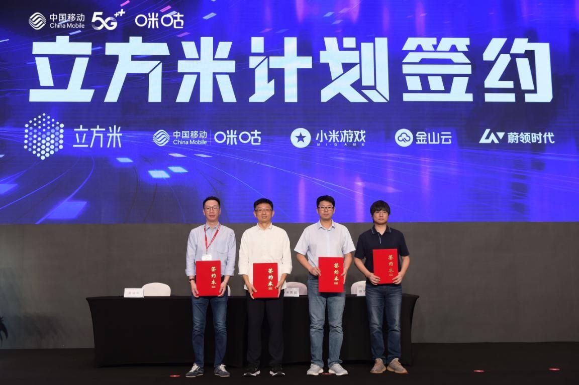 """中国移动咪咕与小米强强联手,""""立方米计划""""探索云游戏行业新生态"""