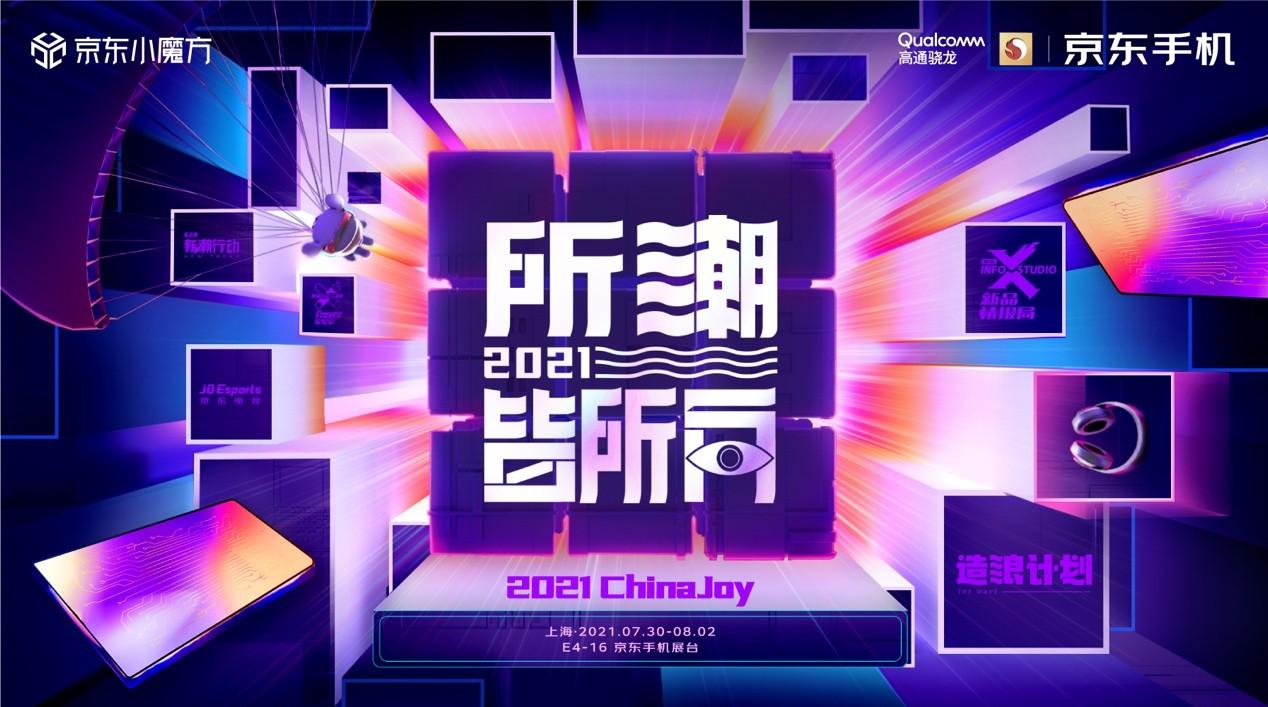 京东小魔方亮相ChinaJoy 八小时直播带你线上逛展体验最新款手机