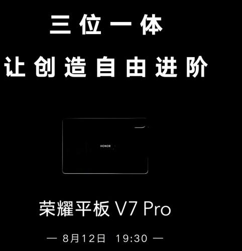 荣耀平板V7 Pro 搭载联发科迅鲲1300T芯片