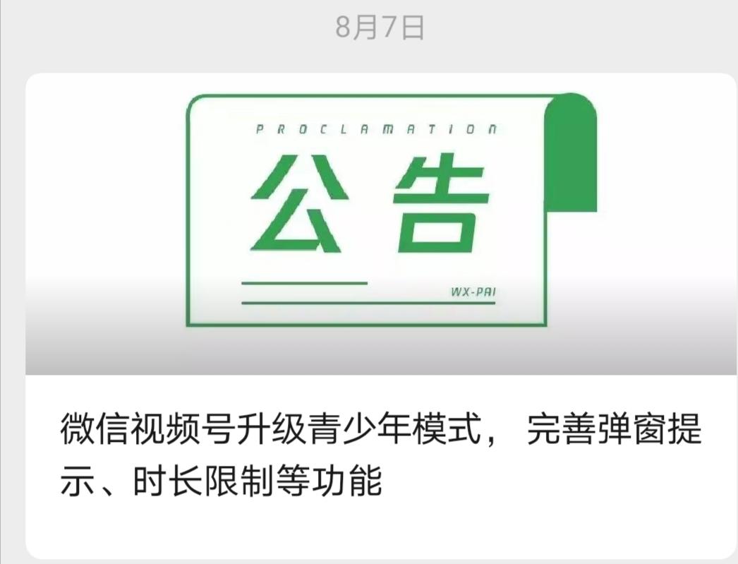 """腾讯的多事之秋 青少年模式成""""救命稻草""""?"""