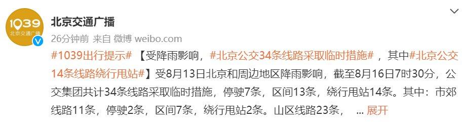 8月16日北京公交34条线路采取临时措施 停驶7条