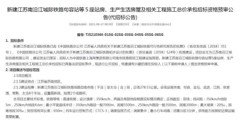 代招标公告发布 南沿江城际铁路江阴站即将进入施工阶段