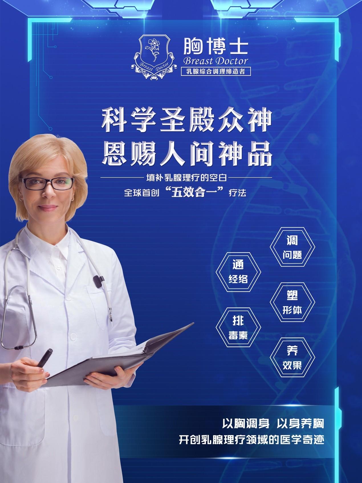 胸博士—乳腺全息调理缔造者,以身养胸,以胸调身