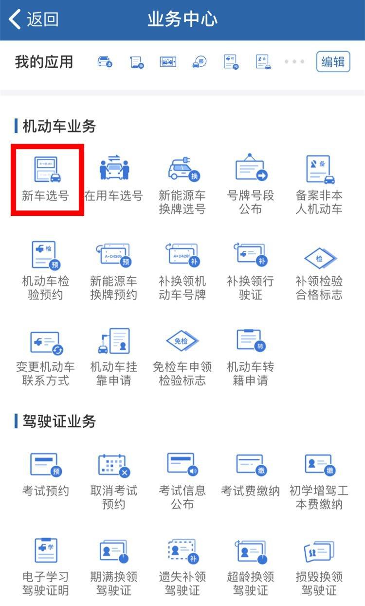 南宁补增14.4万个小型汽车新号牌号码段 如何进行选号?