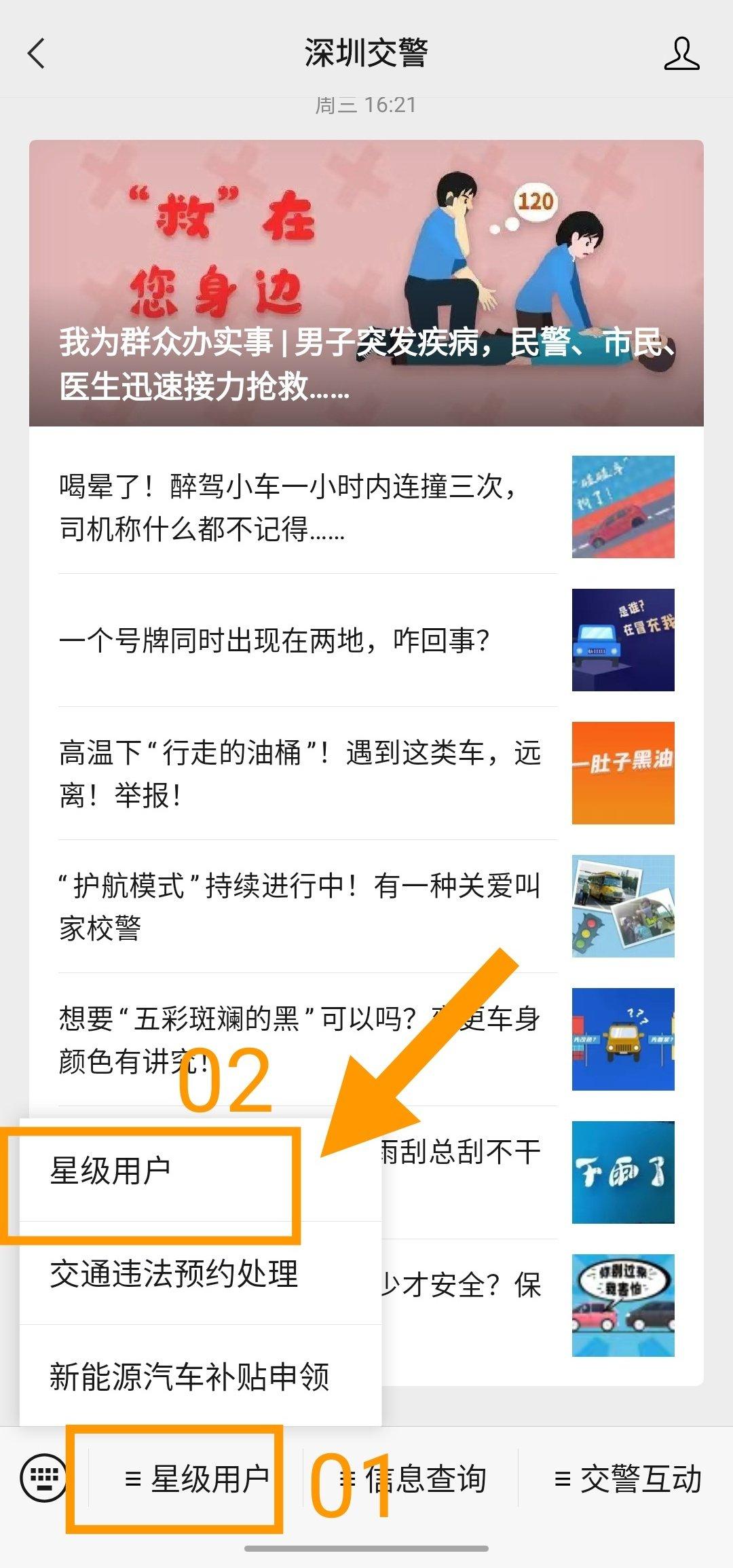 2021年8月23日深圳限行外地车吗?免限行申请流程是什么?