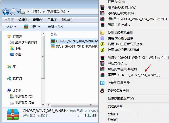 有镜像文件怎么重装系统Win7?win7镜像重装系统步骤