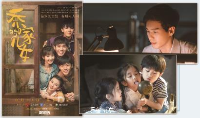 乔家的儿女:平凡的中国家庭记事录起笔了