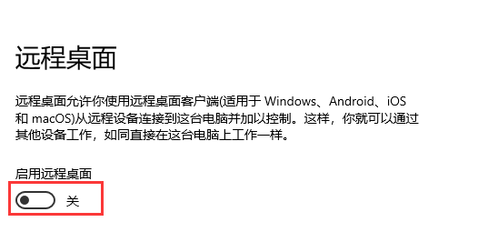 Win10远程桌面连接打开方法