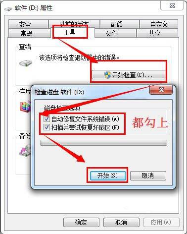 Win7移动硬盘打不开怎么办?需要格式化吗?