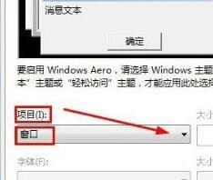 Win7怎么修改文件夹背景颜色?
