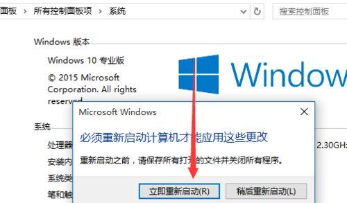 Win10如何更改计算机名称?