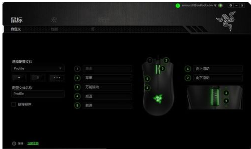Win10鼠标dpi数值如何更改?