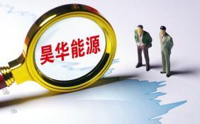 昊华能源虚增资产逾28亿被罚60万 耿养谋禁入证券市场3年