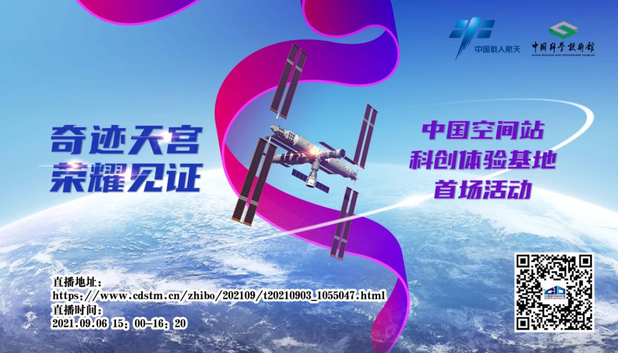 9月6日中国数字科技馆直播中国空间站科创体验基地首场活动