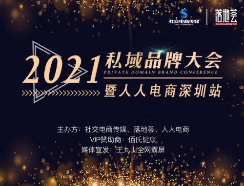 2021私域品牌大会暨人人电商深圳站将于9月19日举办,助力10万品牌决战公域,决胜私域!