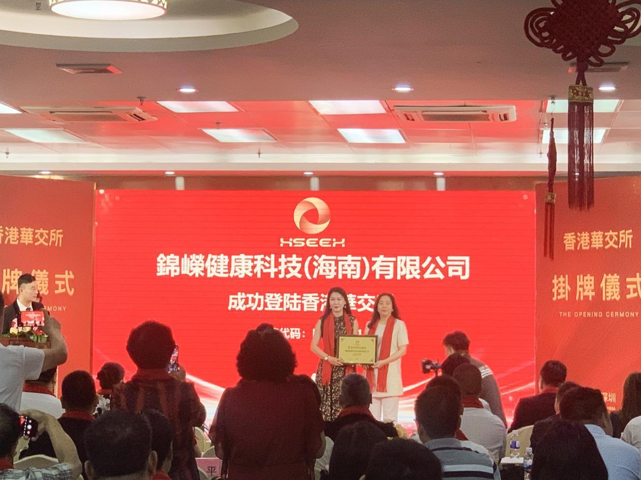 拥抱资本,锦嵘健康在香港華交所敲钟挂牌