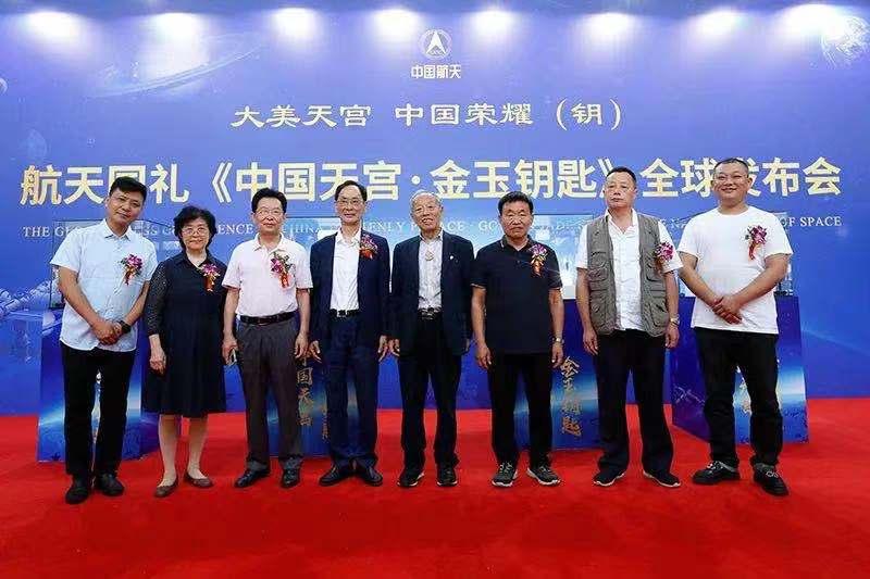 航天国礼《中国天宫·金玉钥匙》在中国运载火箭技术研究院礼堂隆重亮相