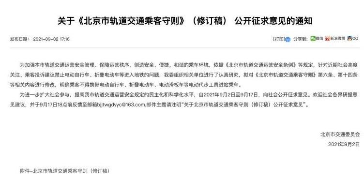 北京拟明确不得携带电动滑板车等电动代步工具进地铁