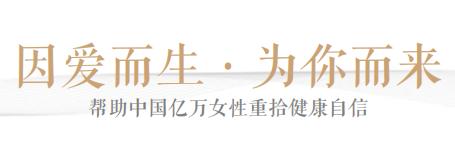 紧悦诗植物抑菌套盒 帮助中国亿万女性重拾健康自信