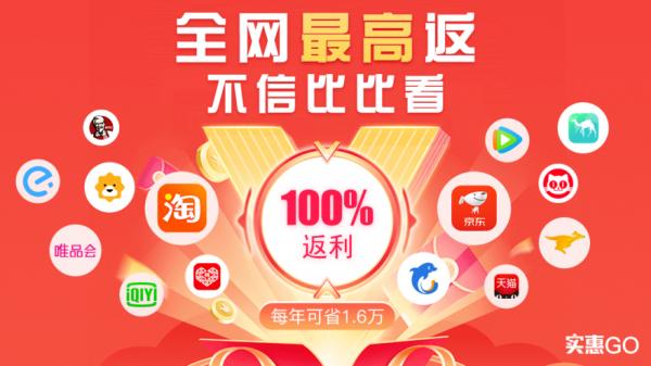 极致省钱神器,会员充值购物100%超高返利的实惠GO APP,它来了!