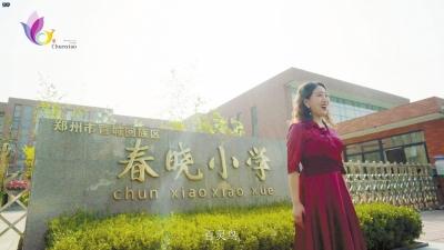 徐彩霞: 用美丽的音符串联起学生的音乐世界