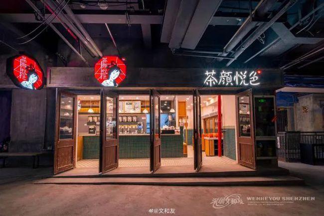茶颜悦色深圳撤店 开业时数万人排队