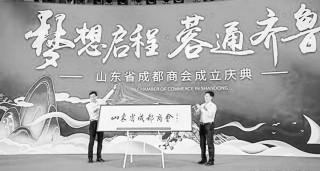 山东省成都商会成立 为在鲁泛成都籍商人聚合能量